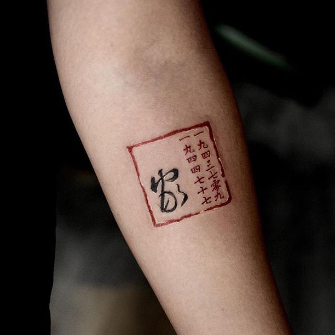 Chinese calligraphy tattoo