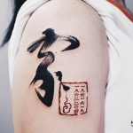 Chinese calligraphy tattoo by helen