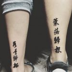 Chinese script tattoos by ronald