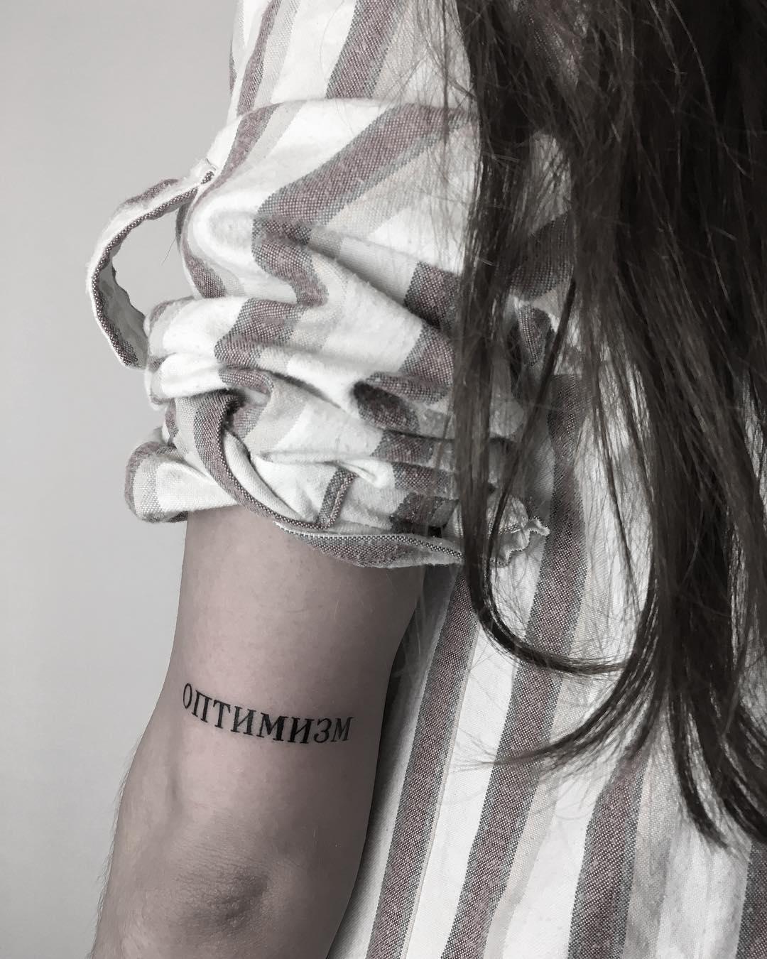 оптимизм tattoo by Krzysztof Szeszko