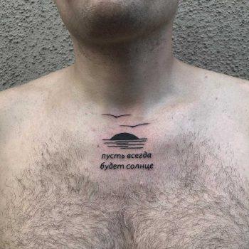 пусть всегда будет солнце tattoo by @ylitenzo