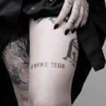 Я хуже тебя tattoo by @mateutsa